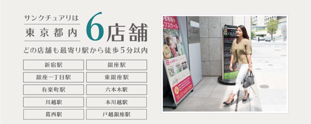 サンクチュアリは東京都内4店舗