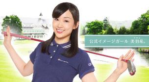 初心者専用ゴルフスクールサンクチュアリ