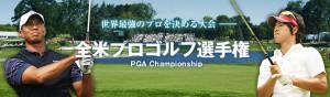 ゴルフ 大会