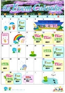 2015.06 イベントカレンダー