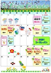2015.05 イベントカレンダー