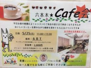 Cafe会のお知らせ