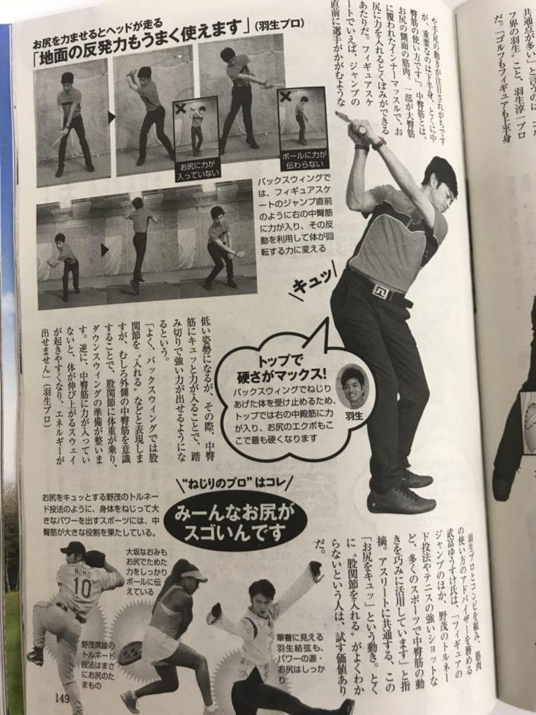 ゴルフフィギュア理論3