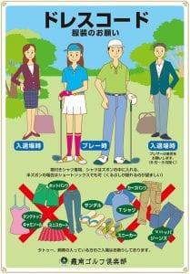 霞南ゴルフクラブ服装マナー(ドレスコード)