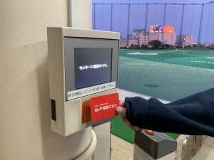 ロッテ葛西ゴルフ 打ちっ放し 練習場