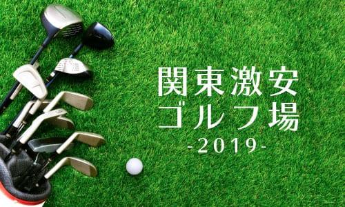 関東激安ゴルフ場