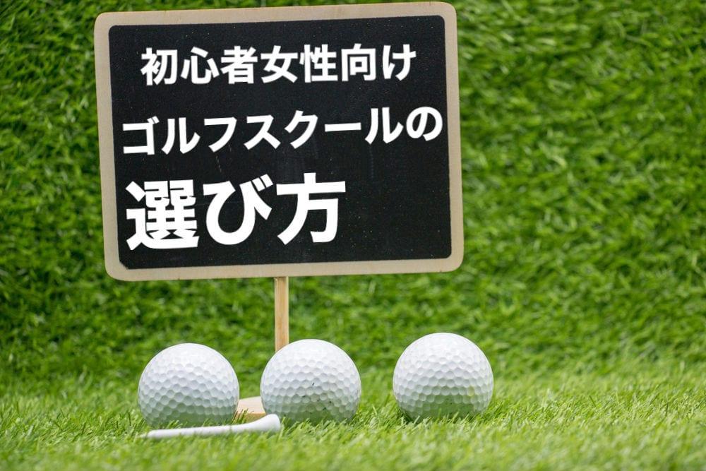 ゴルフ スクール 選び方