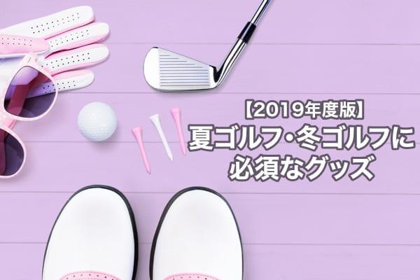 夏ゴルフ・冬ゴルフ・グッズ
