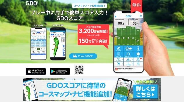 ゴルフスコア管理 GDO