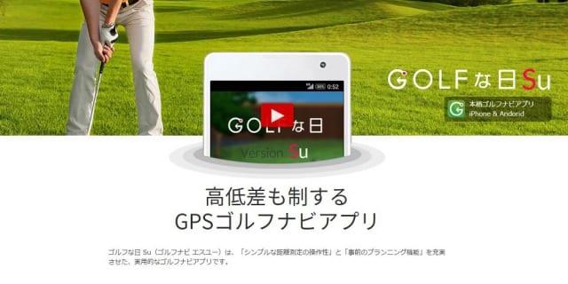 アップルウォッチ アプリ ゴルフな日Su