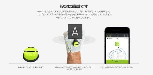 アップルウォッチ アプリ Zepp Golf