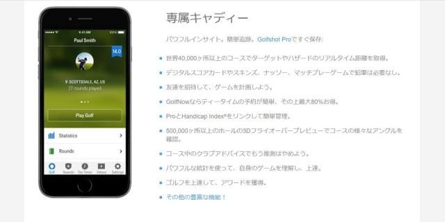 アップルウォッチ アプリ