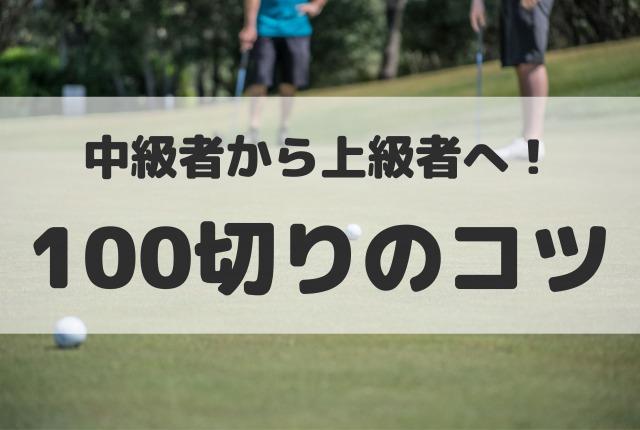 ゴルフ 100切り