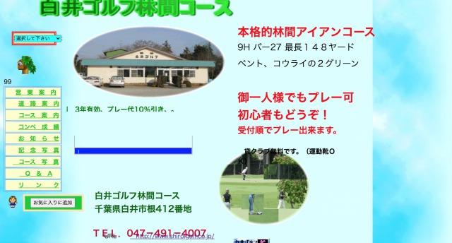 白井ゴルフ ショートコース