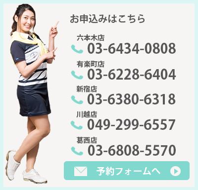 電話・ホームページから予約